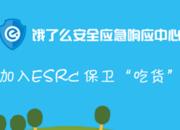 【5月13日】ESRC高校行——成都站