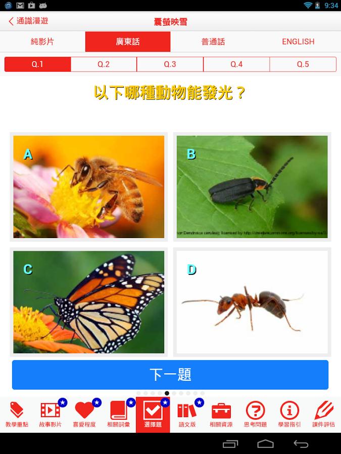 EVI App截图3