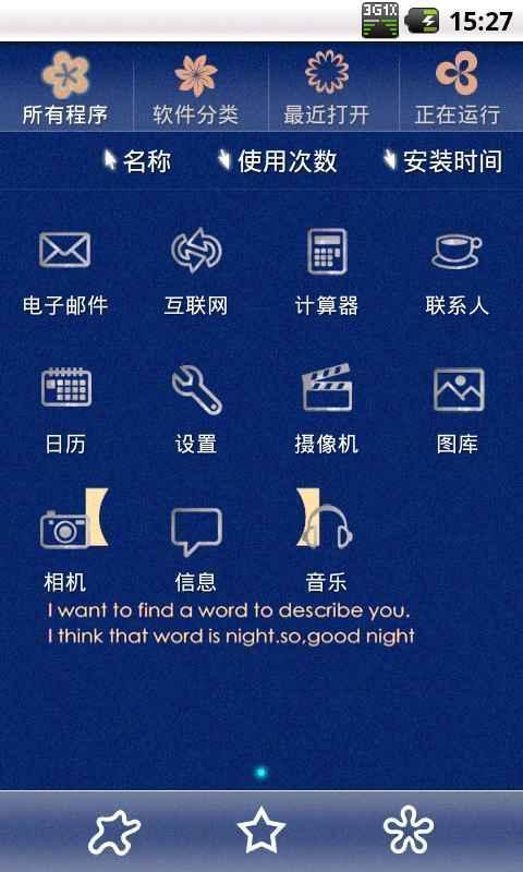 熊猫桌面主题--晚安亲爱的 1.