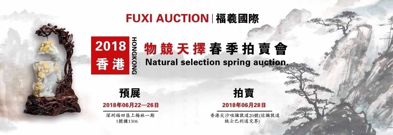 福羲国际拍卖艺术品市场的投资动力与需承担的风险