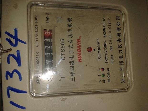 浙江华邦电力仪表有限公司三相四线电子式有功电能表