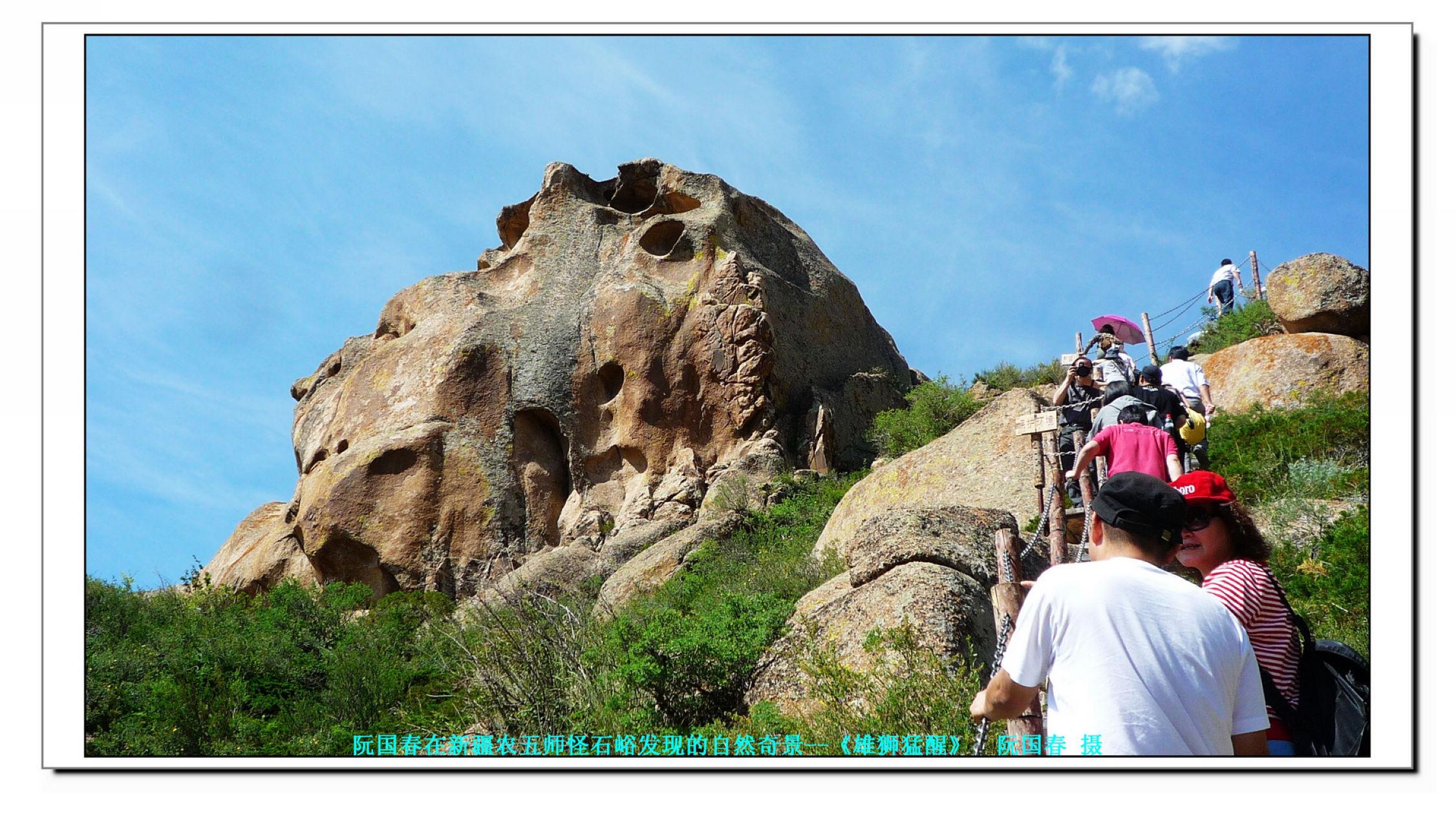 怪石峪风景区; 怪石峪风景区_百科词条; 新疆怪石峪自然奇观--雄狮