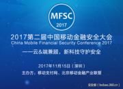【11月15-16日】2017第二届中国移动金融安全大会(深圳)