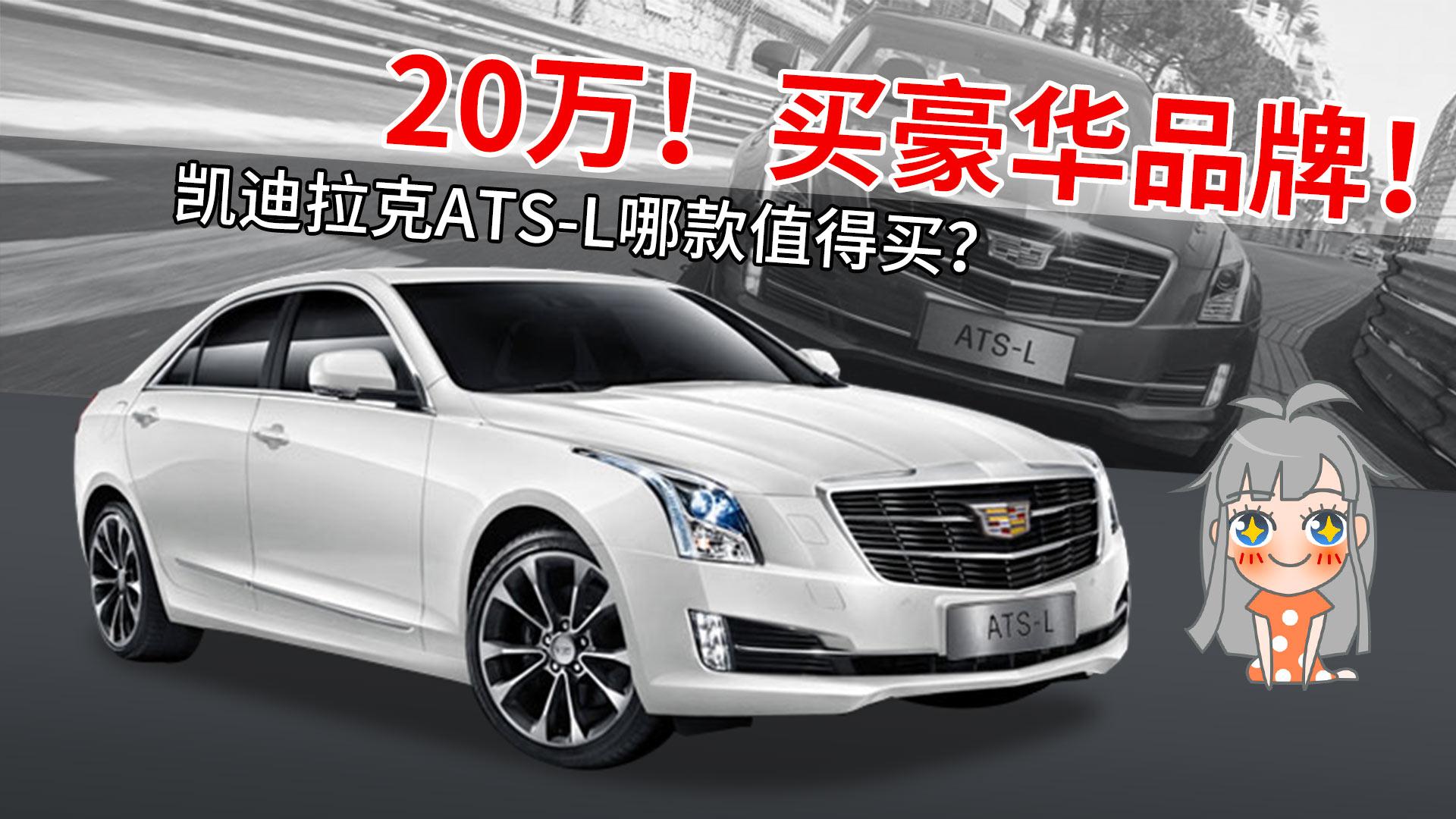 【购车300秒】20万买豪华品牌 凯迪拉克ATS-L车型配置解析