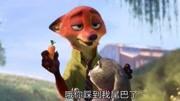 疯狂动物城(普通话)