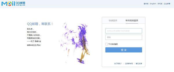 QQ邮箱登录界面