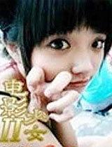 电影少女II 第5集