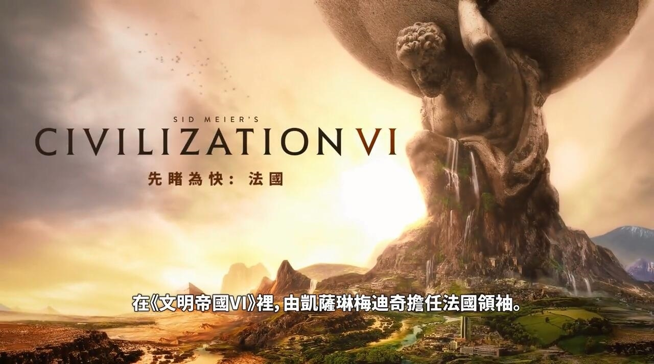 《文明6》法国预告片