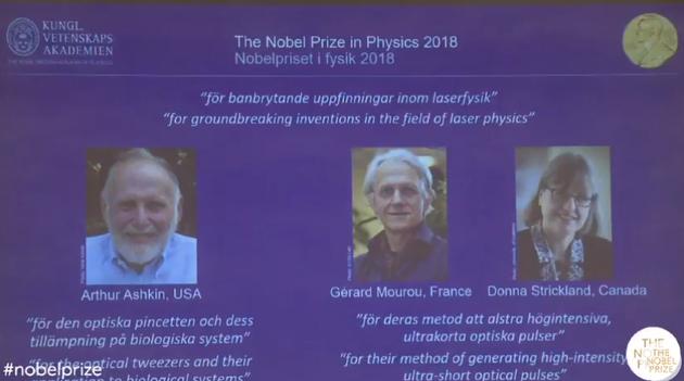 2018诺贝尔物理学奖者