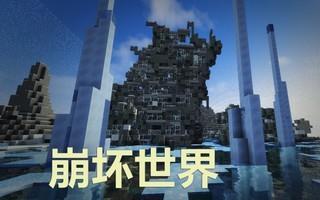 【minecraft】崩坏世界.jpg
