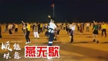 《燕无歇》一首被年轻人宠爱的歌曲,动感火爆64步DJ广场舞
