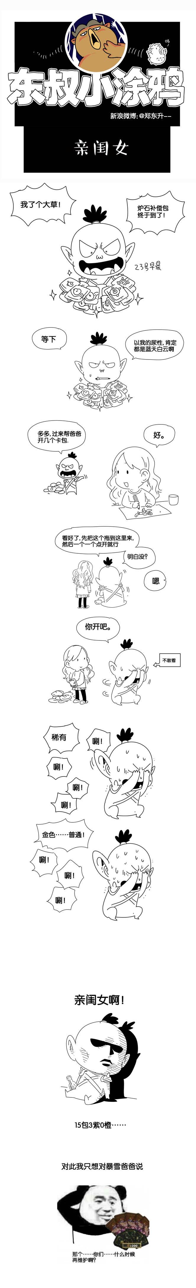 郑东升.jpg