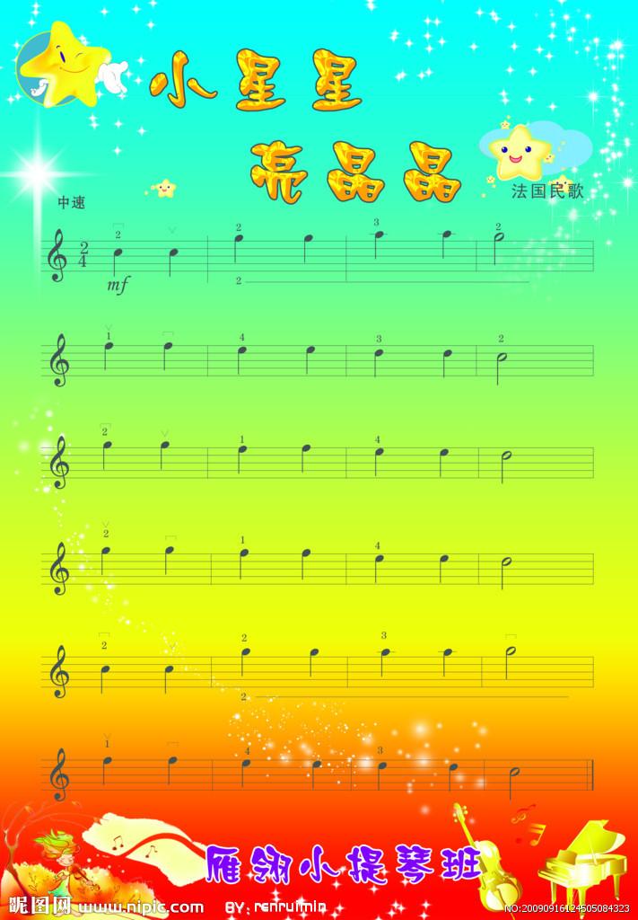 儿童小星星歌谱