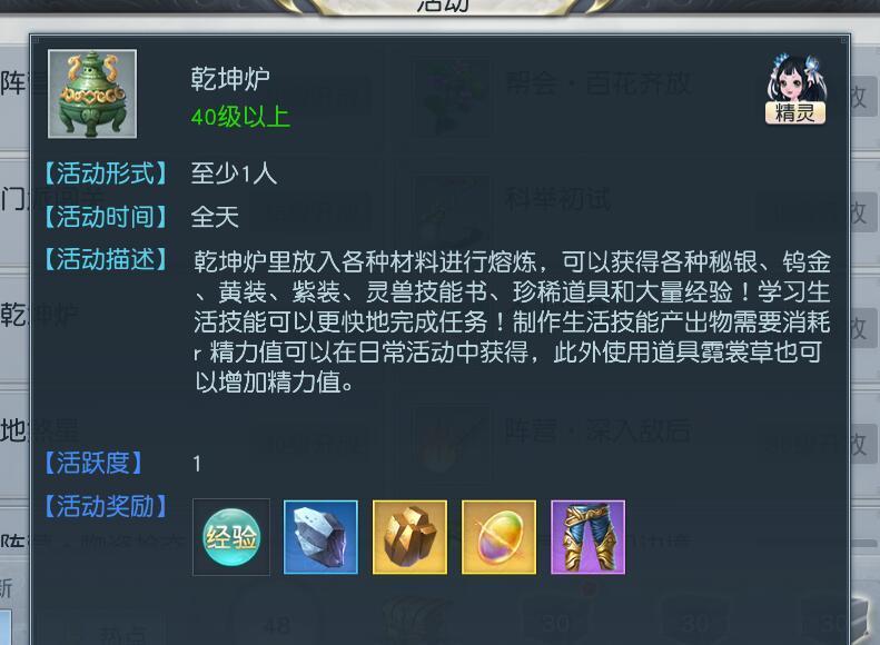 镇魔曲冲级11.jpg