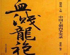 中国王朝内争实录血溅龍袍