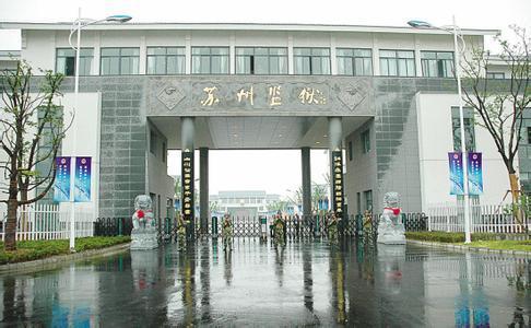 南京老虎桥监狱图片