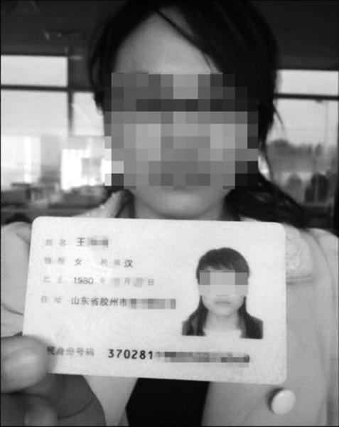 200多万条个人信息泄露 手持身份证
