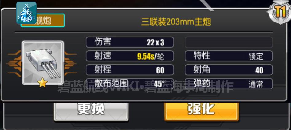 基础属性探究炮击篇7.jpg