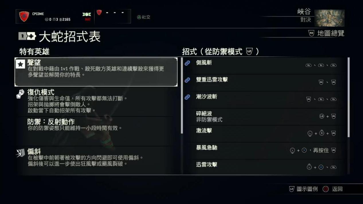 《荣耀战魂》正式版评测 (28).jpg