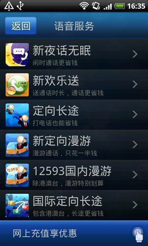 移动手机营业厅(江苏)截图1