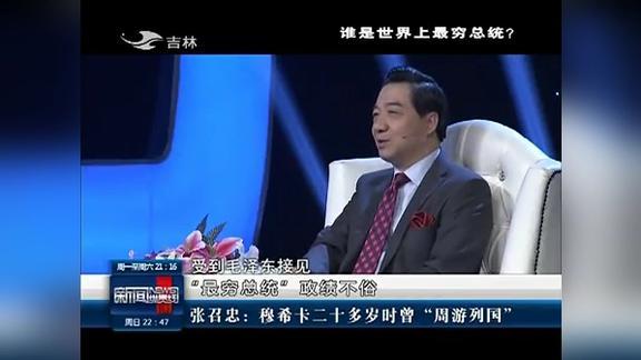 张召忠讲述穆希卡二十多岁周游各国,到了中国受到毛主席的接见