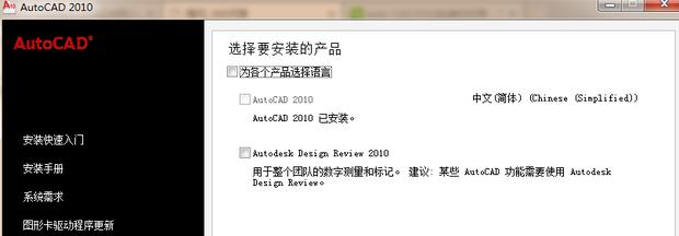 2010cad安装时为什么出现cad已安装