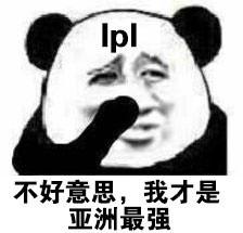 恭喜LPL夺得亚洲对抗赛冠军表