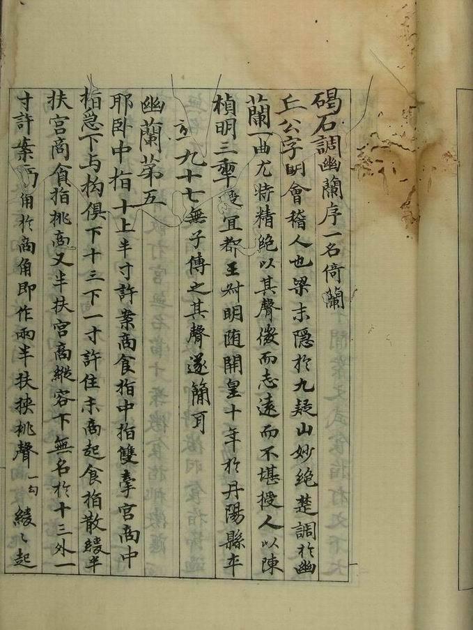 笑傲江湖古筝谱/古琴谱( 古琴谱 )(683x1001)