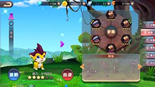 《寻灵大冒险》游戏 奇奇的超强战斗力!解锁新特技!