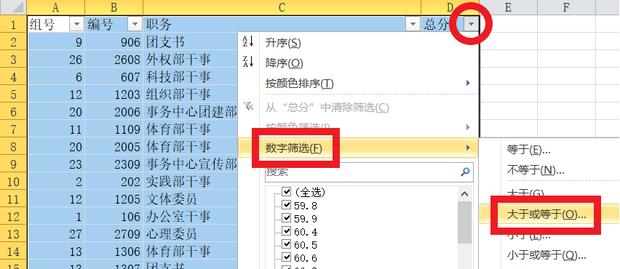 Excel表格筛选后的表格如何复制