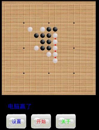 五子棋规则简单,但是盘中变化极多,很难见到完全重复的两盘,和围棋一图片