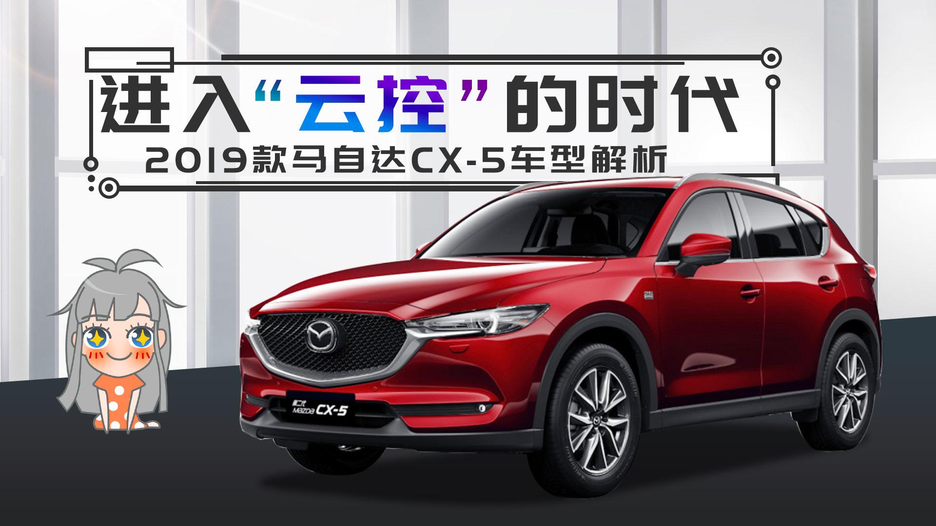 """【购车300秒】进入""""云控""""的时代,2019款马自达CX-5车型解析"""