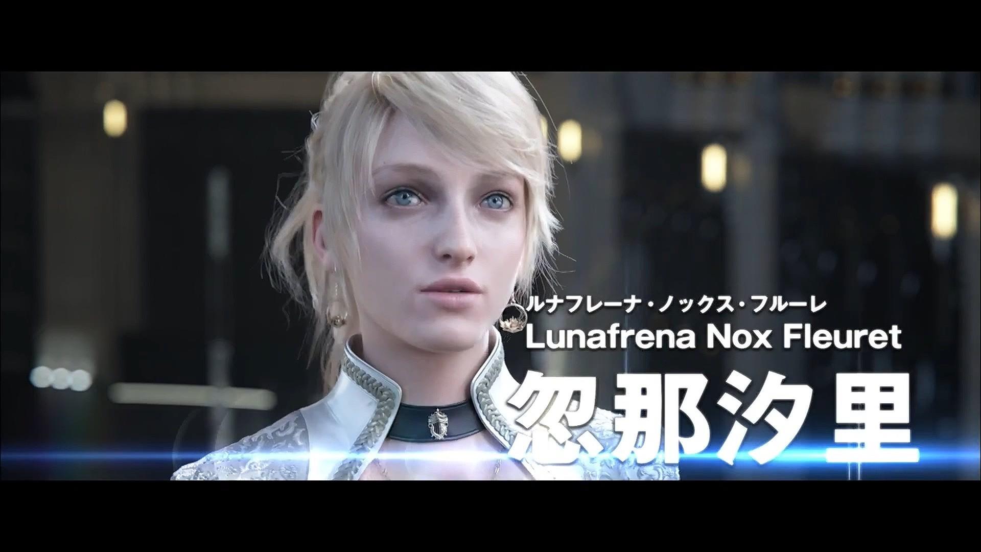 《最终幻想15》CG电影预告