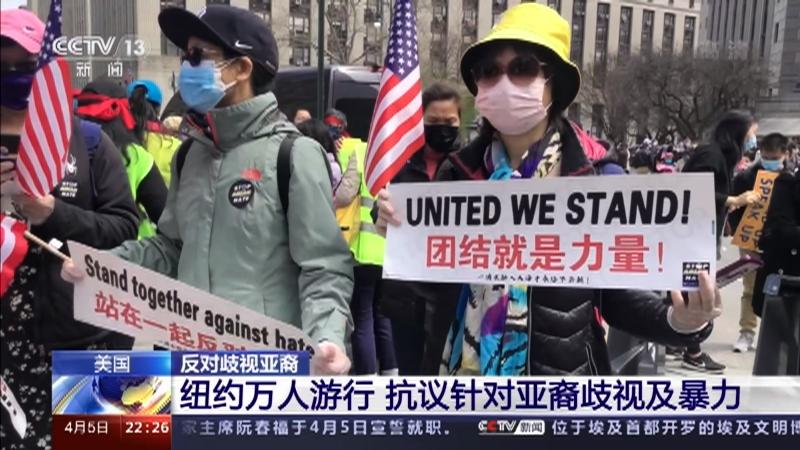 [国际时讯]美国 反对歧视亚裔 纽约万人游行 抗议针对亚裔歧视及暴力