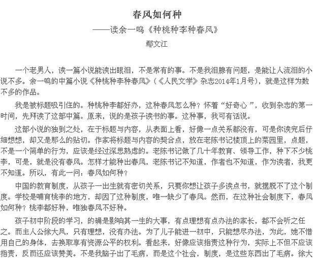 种桃种李种春风的议论文怎么写?