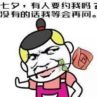 七夕情人节搞笑段子表情七夕不约别跟我提码打表情包贴吧