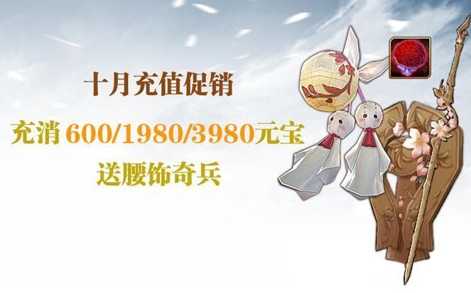 十月新品首发 充值福利活动-3.jpg