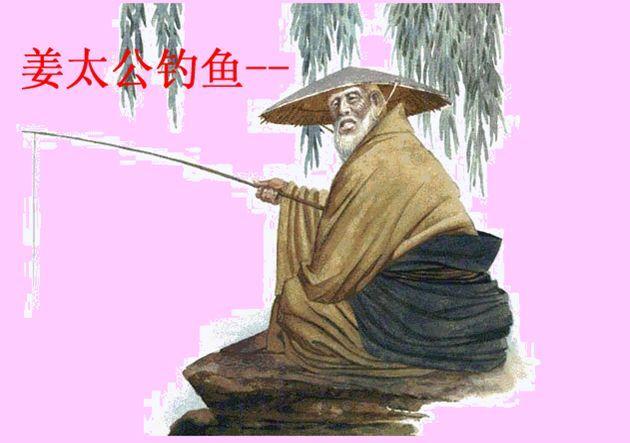姜太公钓鱼,愿者上钩图片