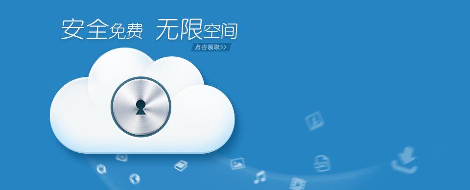 360云盘 - 免费网盘|网络硬盘|最大免费网盘|最安全