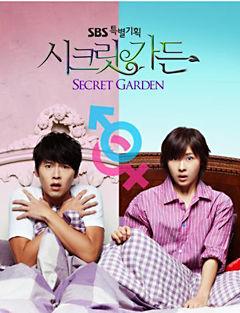 秘密花园[韩版]