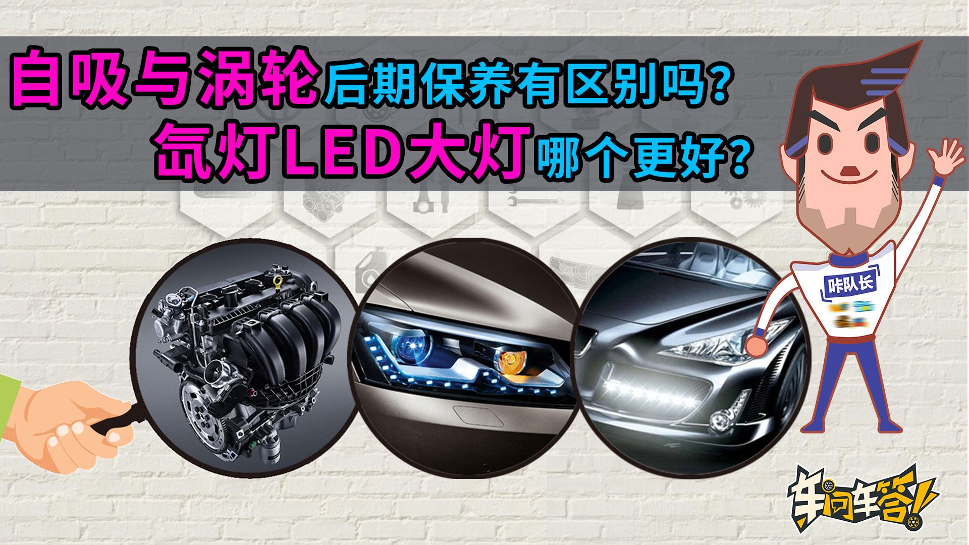 【车问车答】氙灯LED大灯哪个更好?
