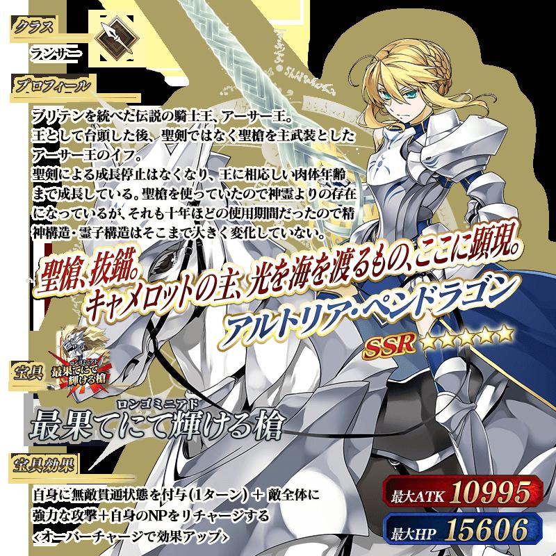 【预告】圆桌骑士PickUp召唤开催8.png