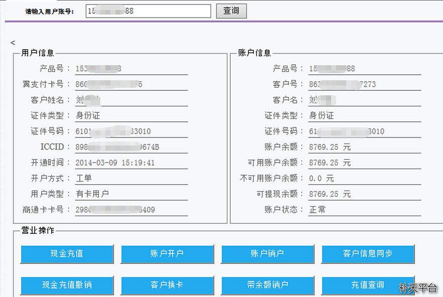 中国电信再报重大漏洞疑似可查全国用户敏感信息