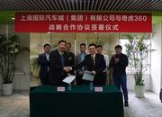 上海汽车城与360签订战略合作协议,建设全球首个智能网联汽车信息安全示范区