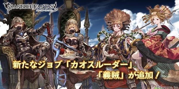 RPG手游《碧蓝幻想》更新