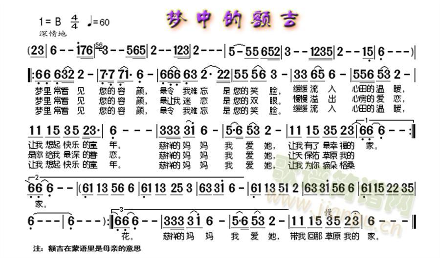 葫芦丝曲谱梦中的额吉-梦中的额吉 汉语版视频