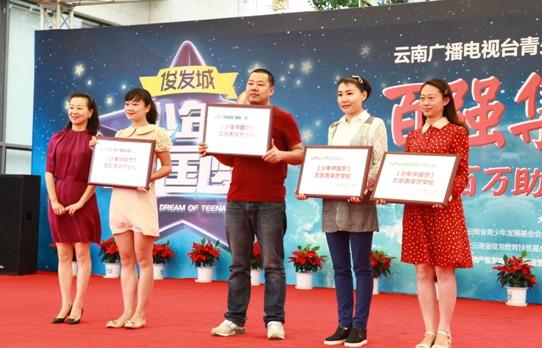 俊发城少年中国梦百万助学圆梦基金捐赠仪式举行-i