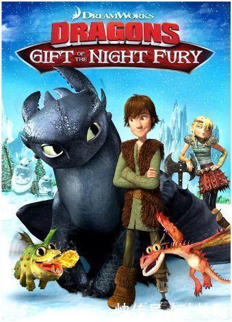 动画也有番外篇,看驯龙高手带来龙的礼物