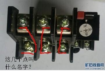 热继电器上接电动机的几个接线点叫什么名字?