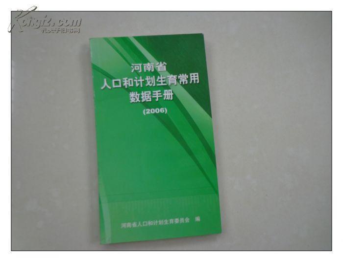 人口清除计划_河南人口与计划